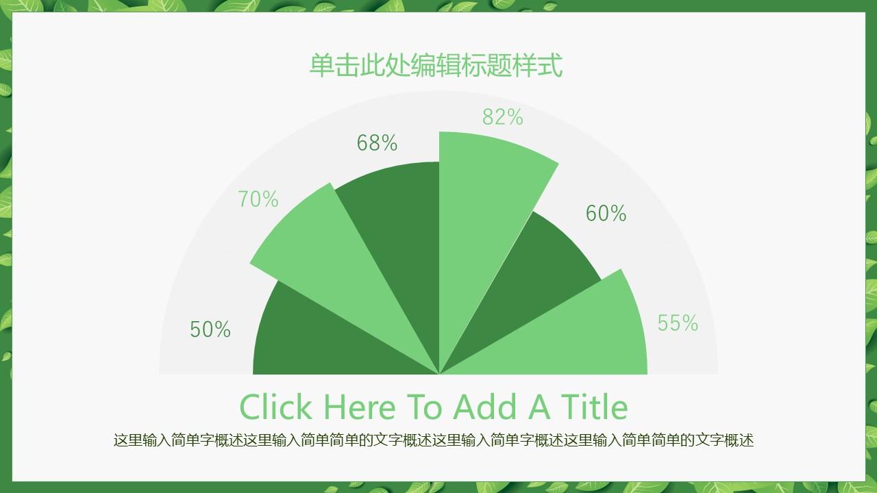 2016清新简约论文答辩PPT模板_预览图5