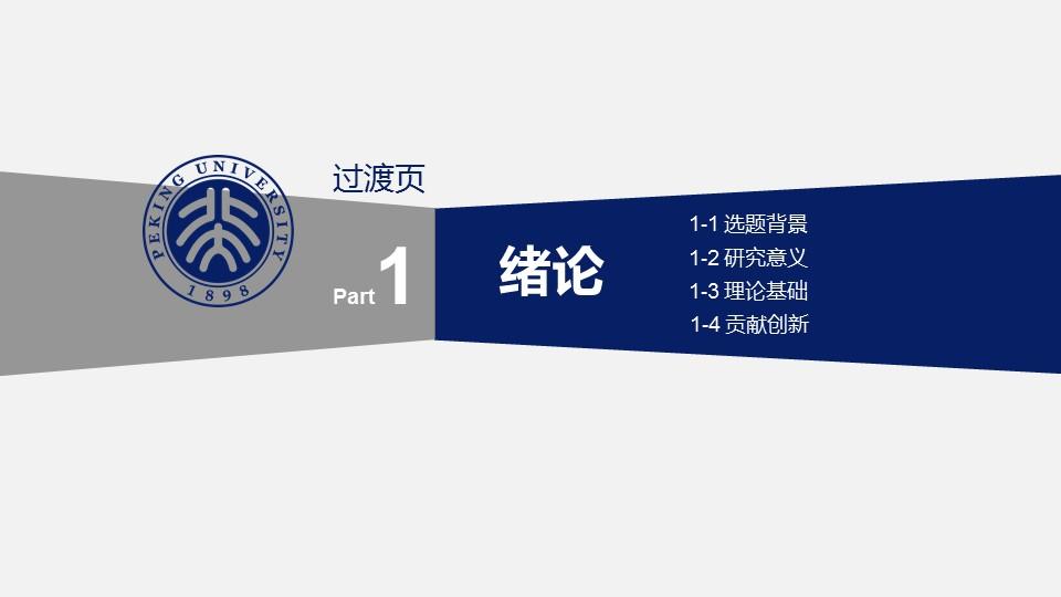 蓝色严谨研究生毕业论文答辩PPT模板_预览图40