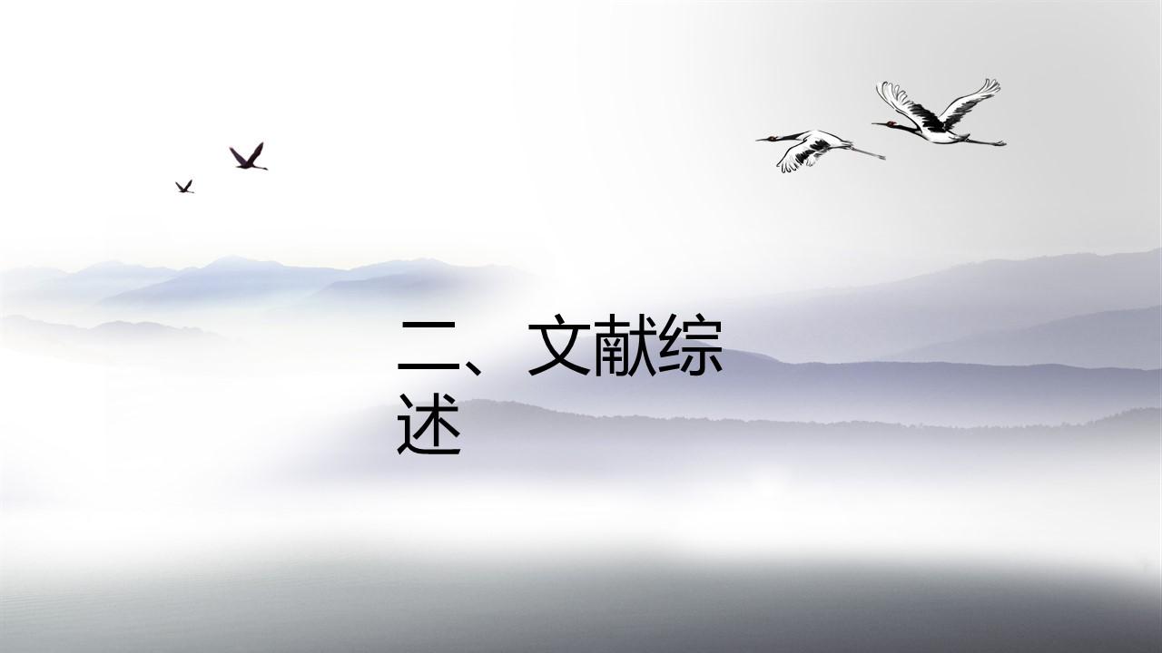 中国风水墨画风格毕业答辩PPT模板_预览图16
