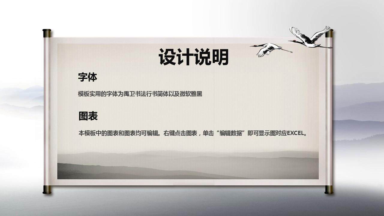 中国风水墨画风格毕业答辩PPT模板_预览图3