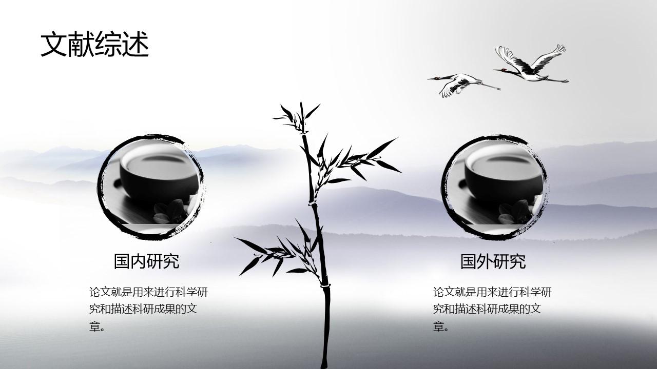 中国风水墨画风格毕业答辩PPT模板_预览图13