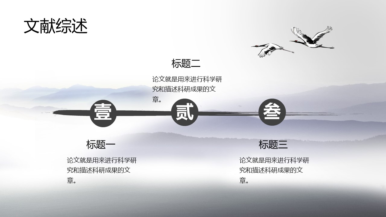 中国风水墨画风格毕业答辩PPT模板_预览图11