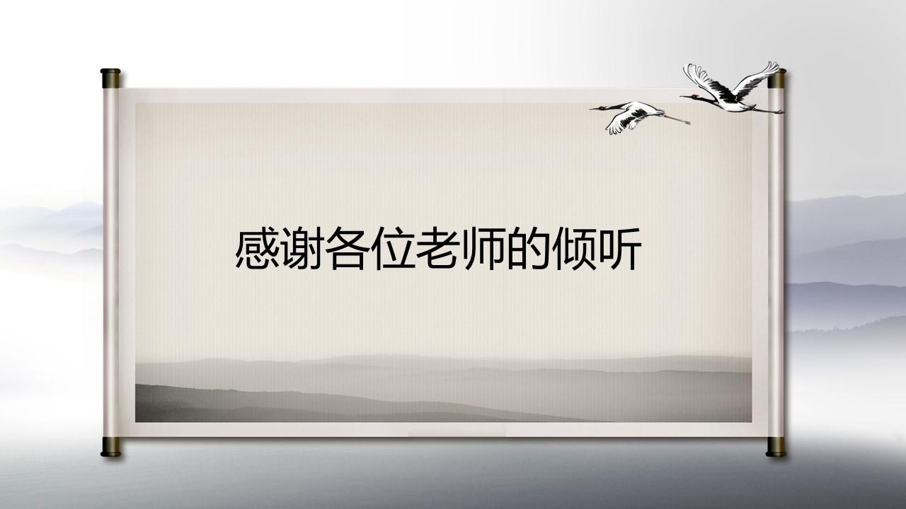 中国风水墨画风格毕业答辩PPT模板_预览图4