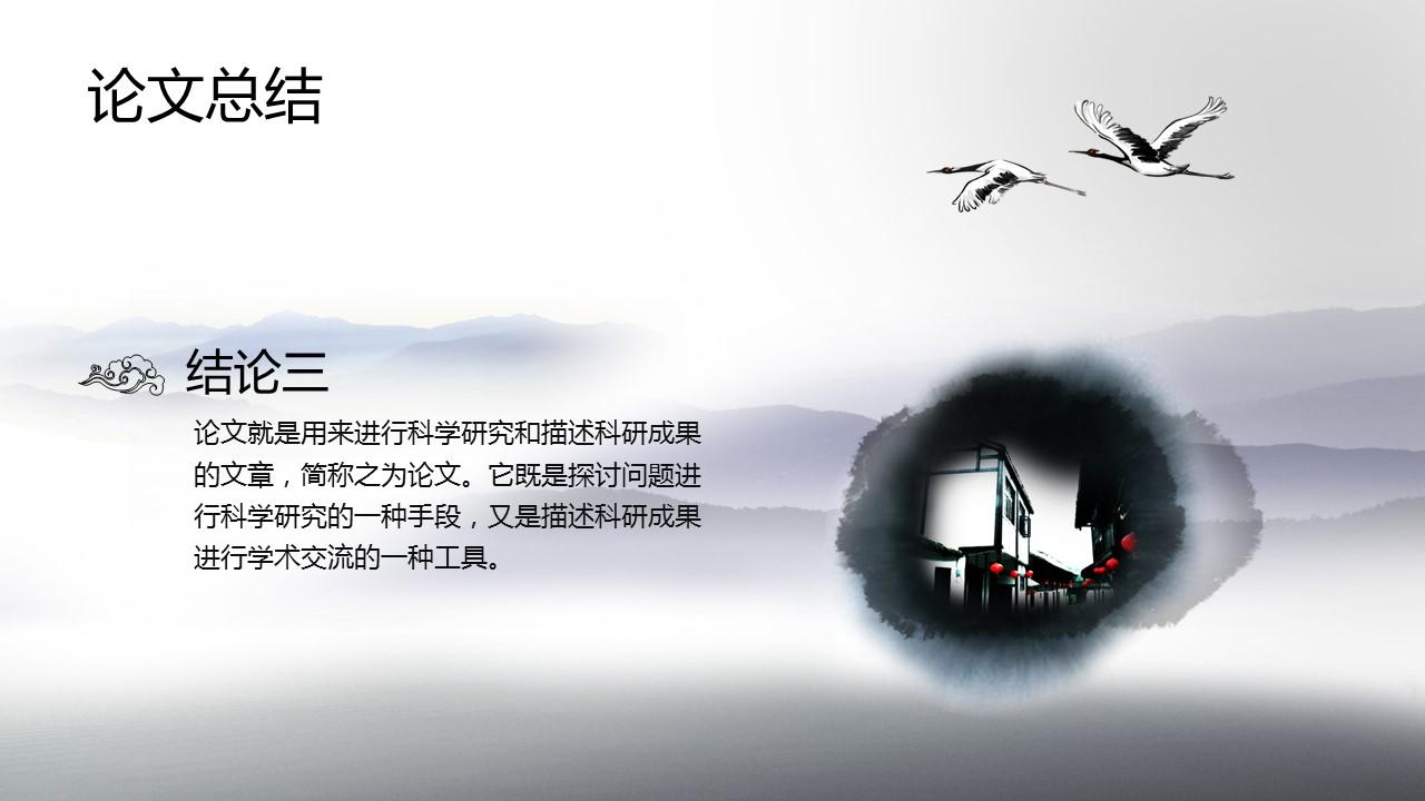 中国风水墨画风格毕业答辩PPT模板_预览图5