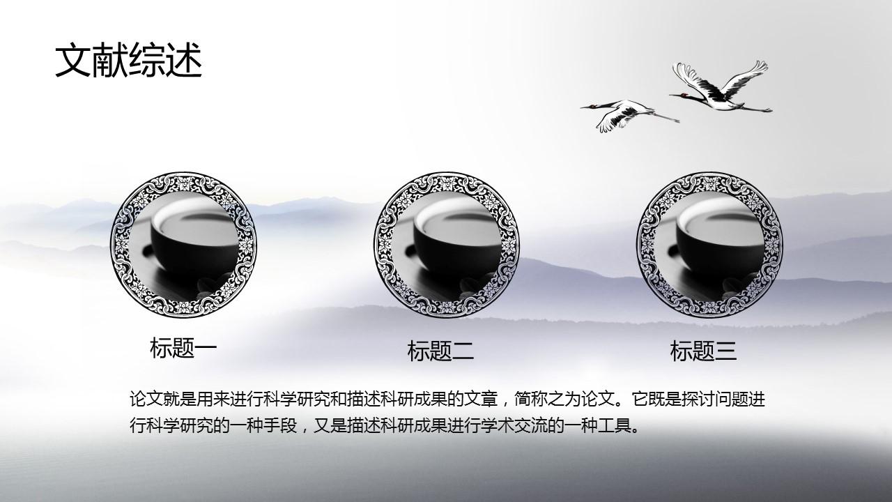 中国风水墨画风格毕业答辩PPT模板_预览图15
