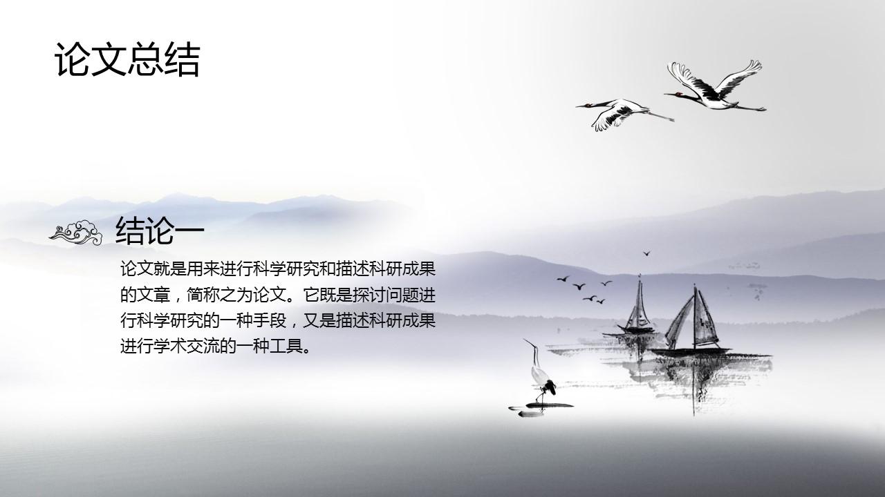 中国风水墨画风格毕业答辩PPT模板_预览图7