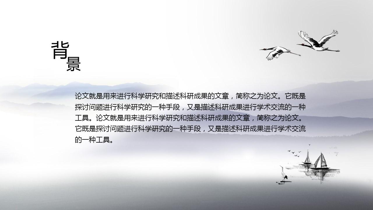 中国风水墨画风格毕业答辩PPT模板_预览图18