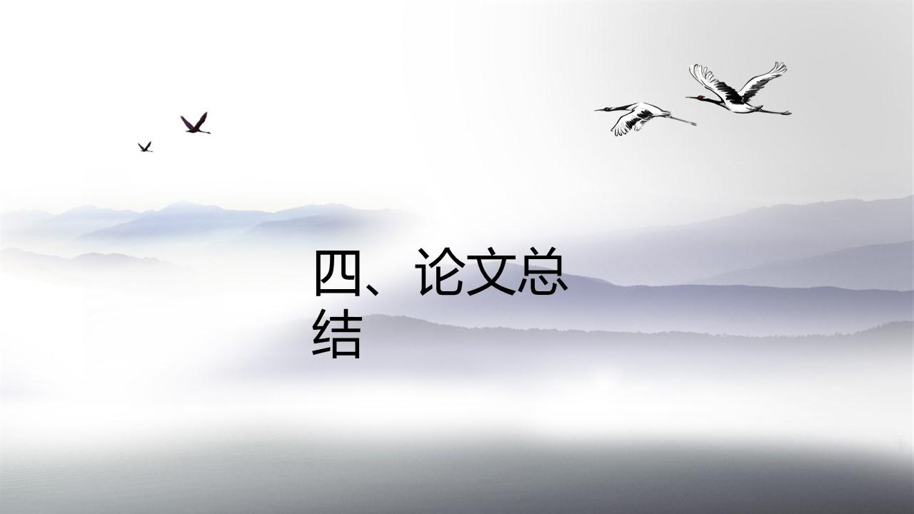中国风水墨画风格毕业答辩PPT模板_预览图8