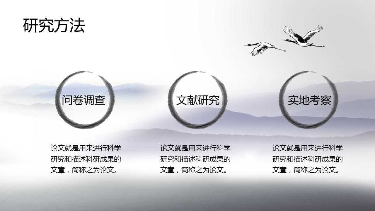 中国风水墨画风格毕业答辩PPT模板_预览图10