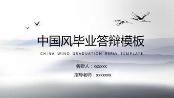 中国风水墨画风格毕业答辩PPT模板