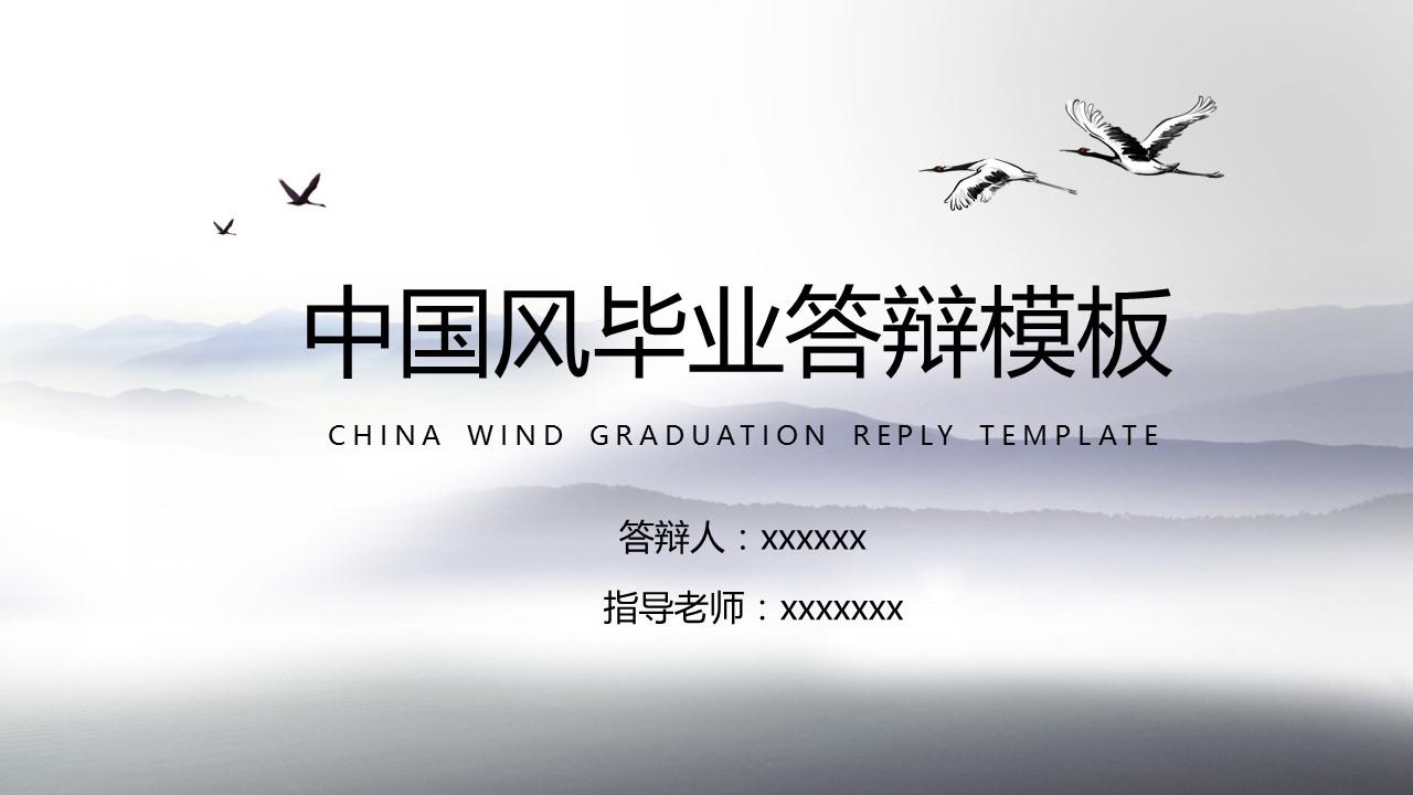 中国风水墨画风格毕业答辩PPT模板_预览图1