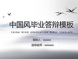 中國風水墨畫風格畢業答辯PPT模板