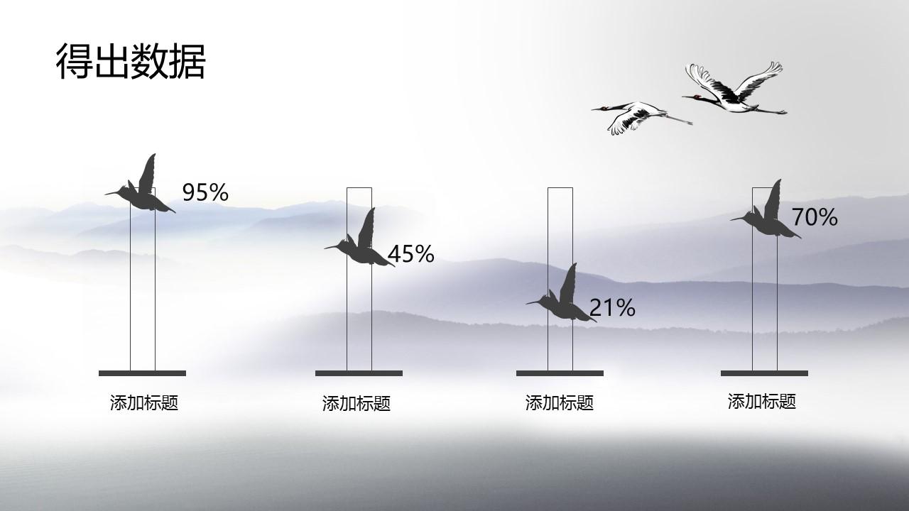 中国风水墨画风格毕业答辩PPT模板_预览图9