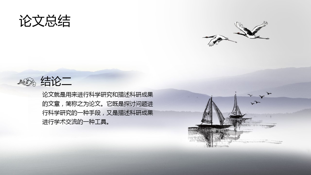 中国风水墨画风格毕业答辩PPT模板_预览图6
