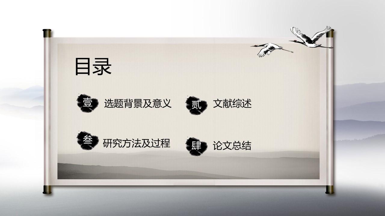 中国风水墨画风格毕业答辩PPT模板_预览图20