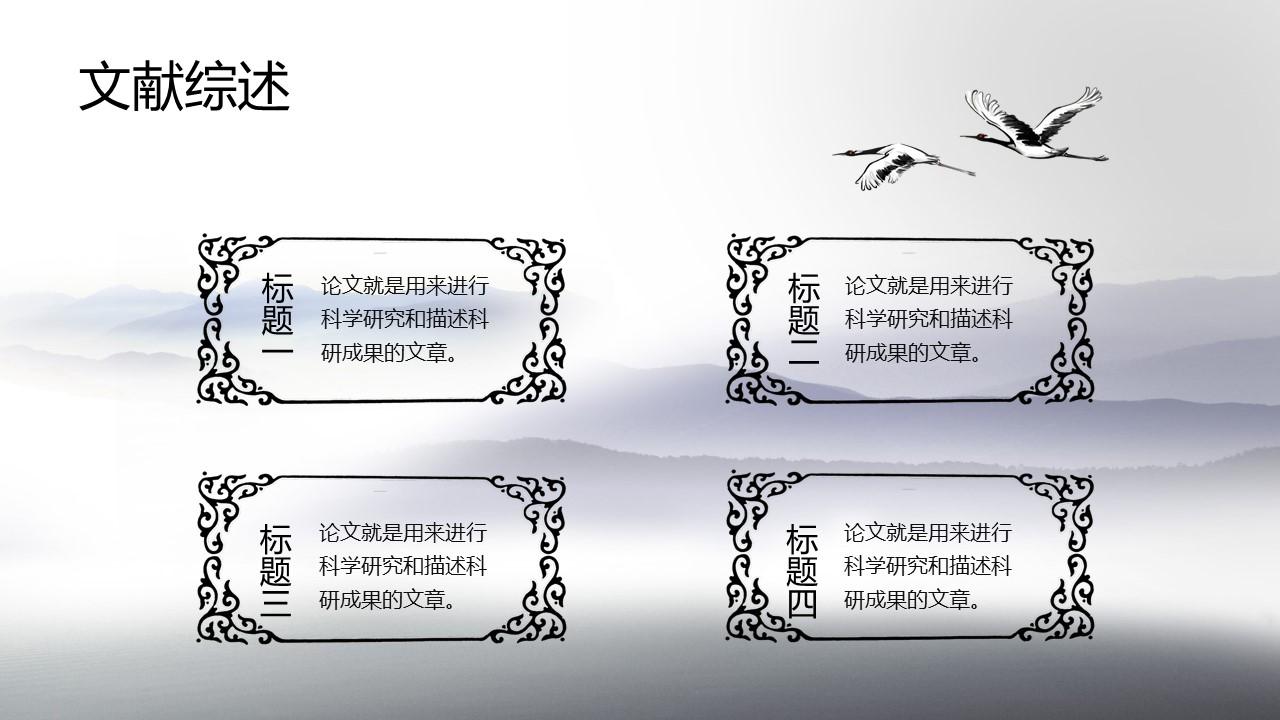 中国风水墨画风格毕业答辩PPT模板_预览图14