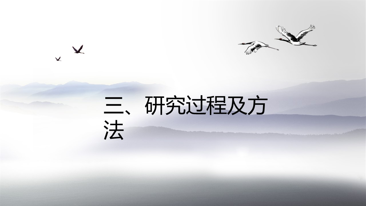 中国风水墨画风格毕业答辩PPT模板_预览图12