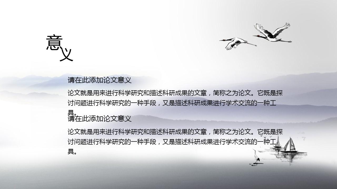中国风水墨画风格毕业答辩PPT模板_预览图17