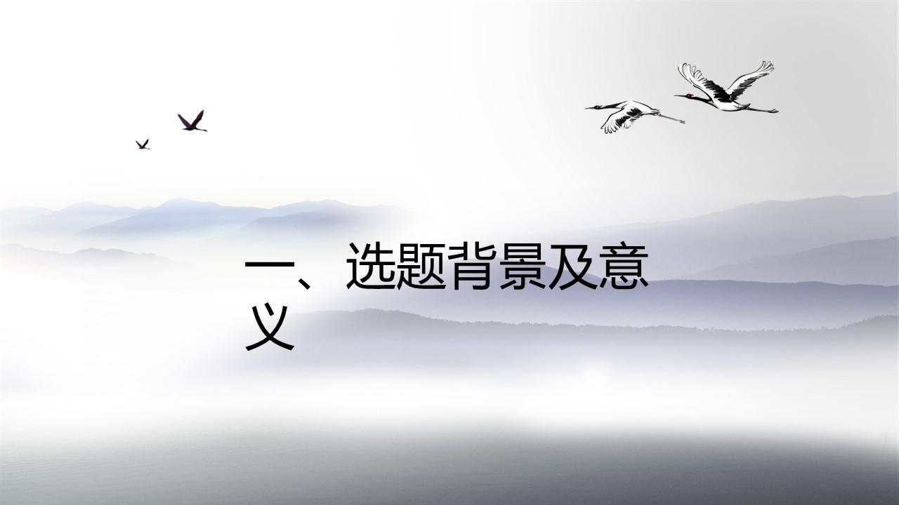 中国风水墨画风格毕业答辩PPT模板_预览图19