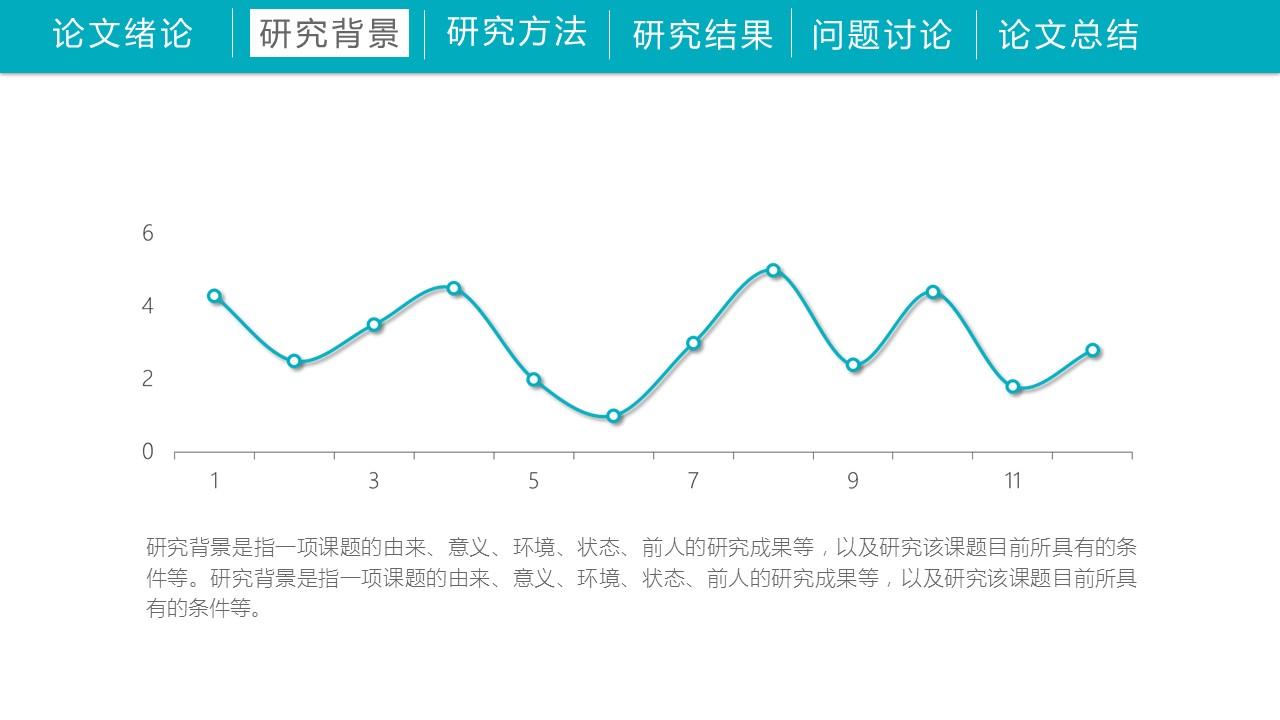 高等学府简洁毕业论文开题报告PPT模板下载_预览图9