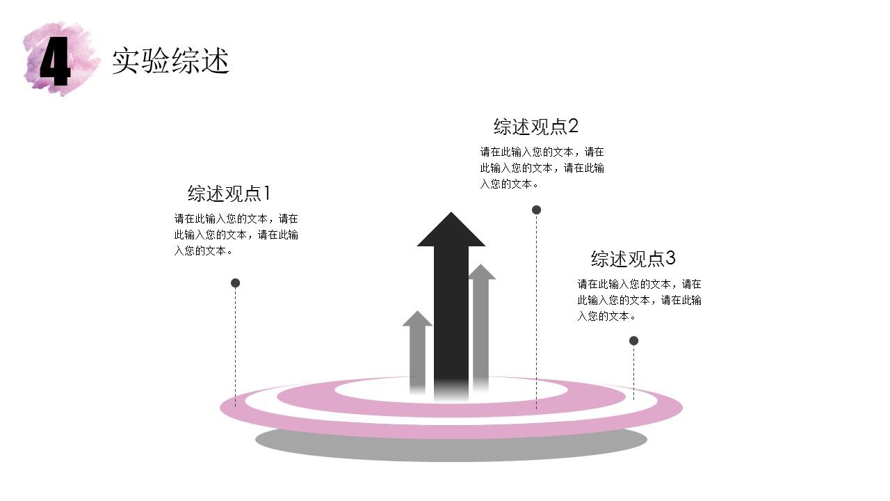 水彩风毕业论文答辩PPT模版_预览图12