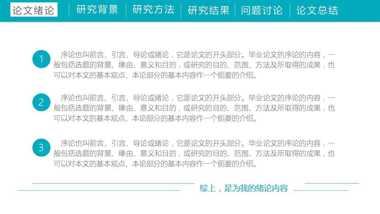 高等学府简洁毕业论文开题报告PPT模板下载_预览图4
