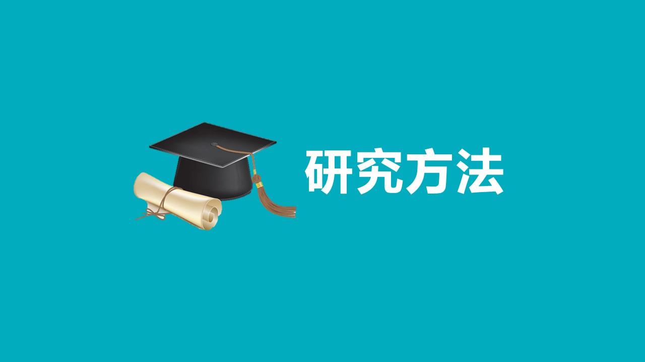 高等学府简洁毕业论文开题报告PPT模板下载_预览图10