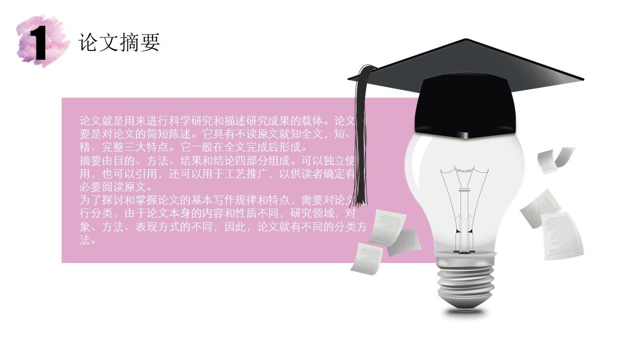 水彩风毕业论文答辩PPT模版_预览图25