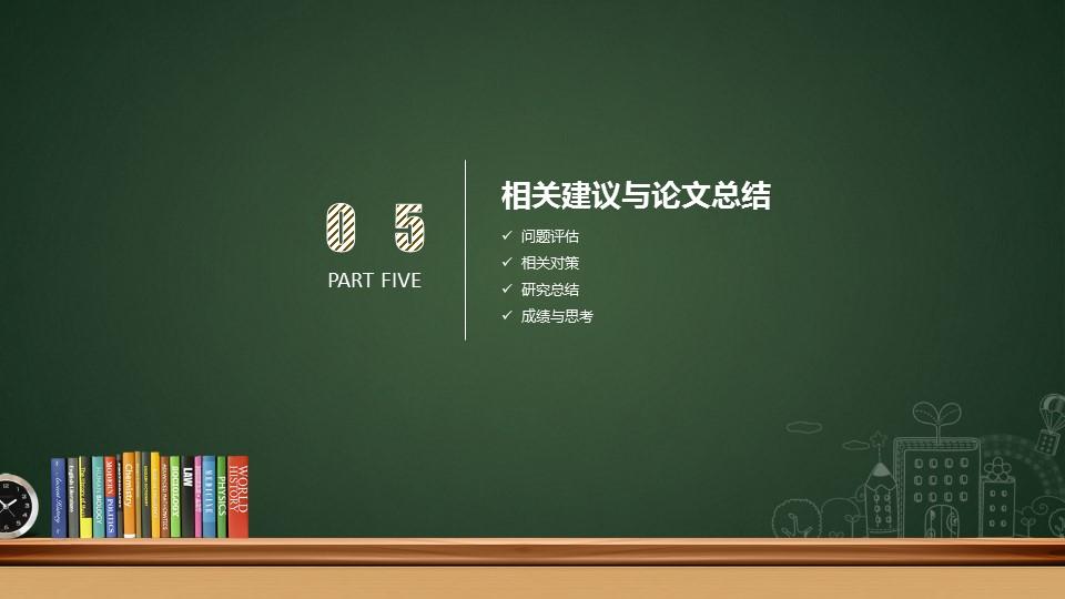 创意黑板毕业答辩PowerPoint模板下载_预览图27