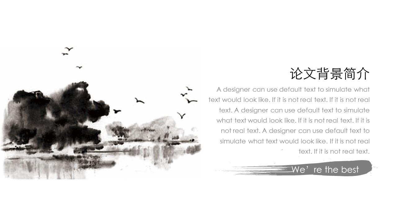 文学系中国水墨画风格论文答辩PPT模板下载_预览图6