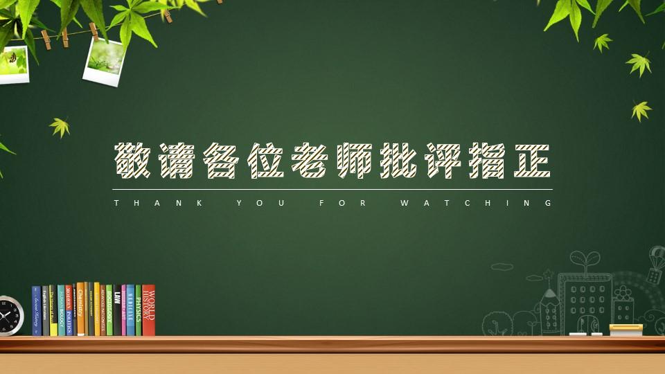 创意黑板毕业答辩PowerPoint模板下载_预览图33