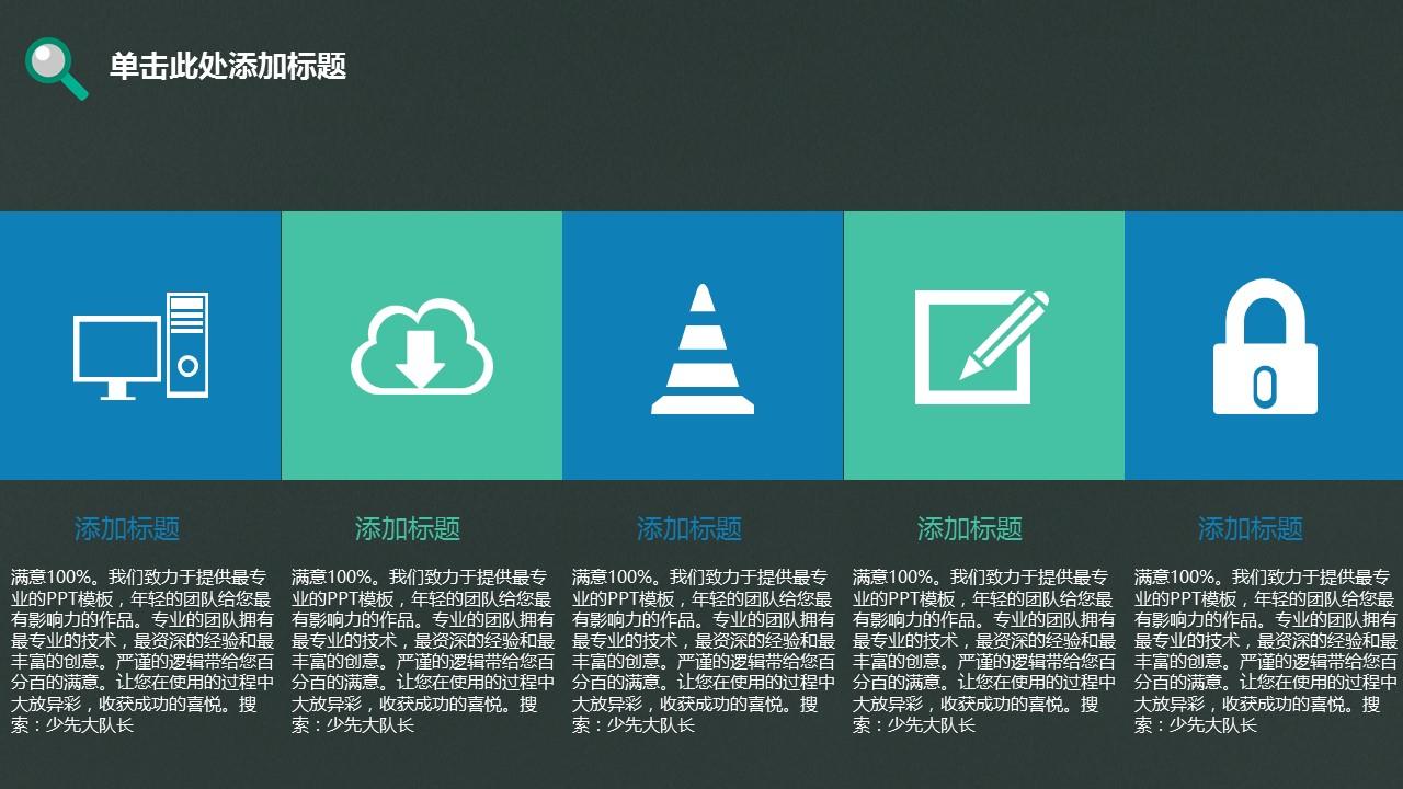 开学季社团招新卡通PPT模板下载_预览图19