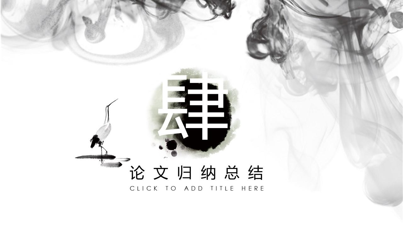 文学系中国水墨画风格论文答辩PPT模板下载_预览图19