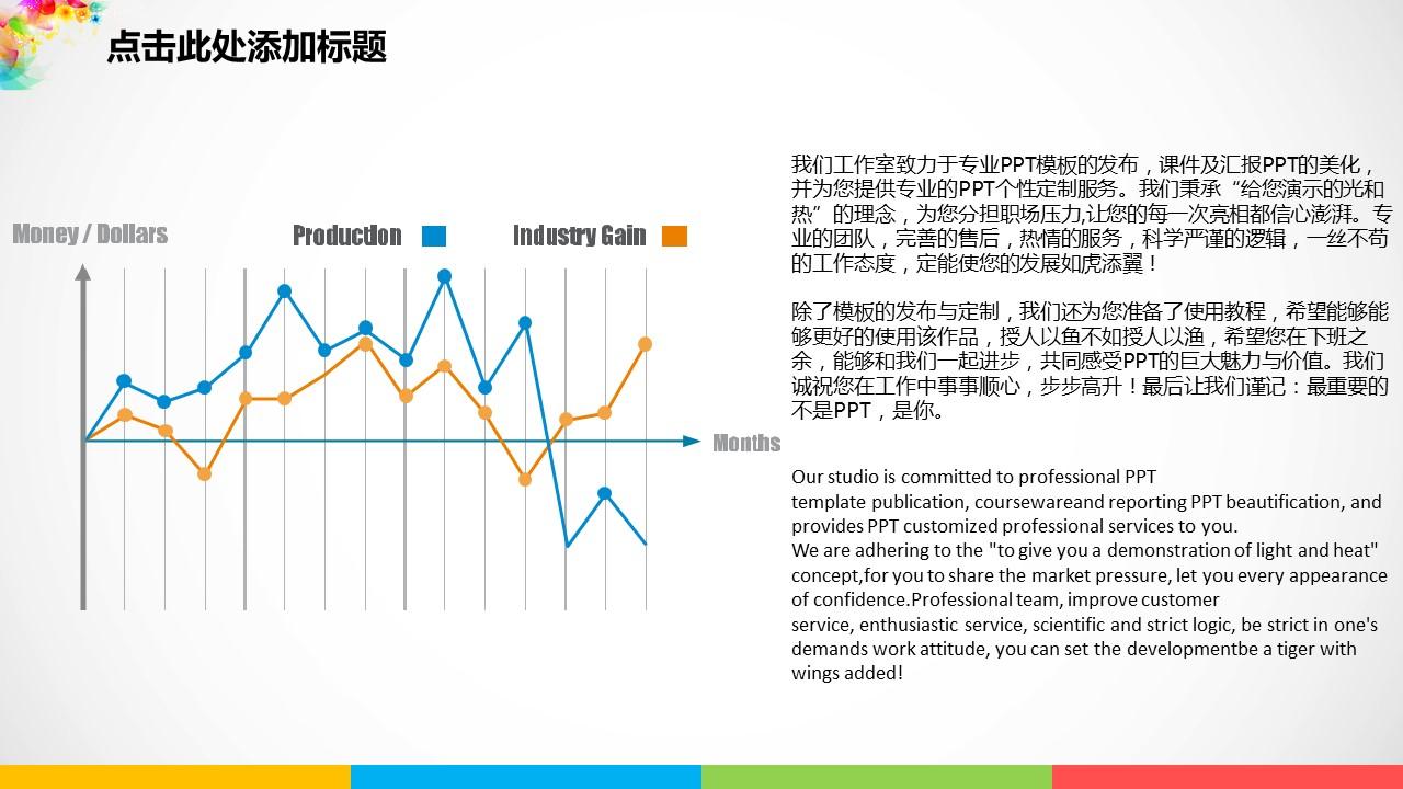 多彩色年终总结论文答辩PPT模板下载_预览图19