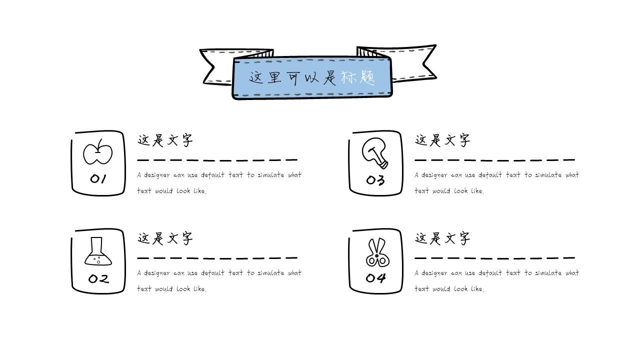 可爱卡通剪贴画论文开题报告PPT模板下载_预览图24