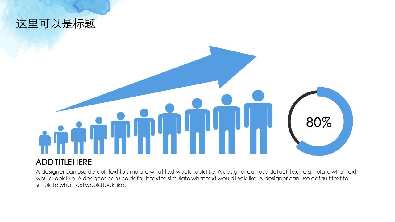 蓝色水彩风毕业论文答辩PPT模版下载_预览图24