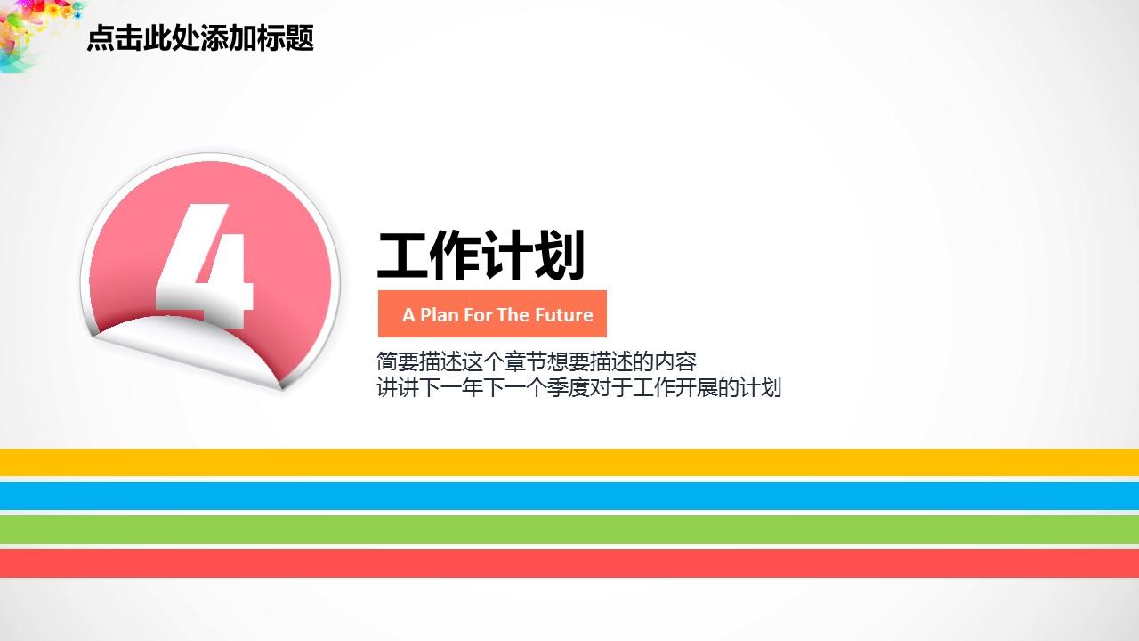 多彩色年终总结论文答辩PPT模板下载_预览图30