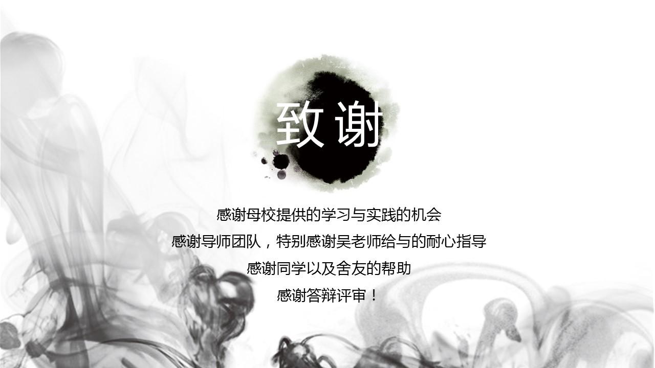 文学系中国水墨画风格论文答辩PPT模板下载_预览图23