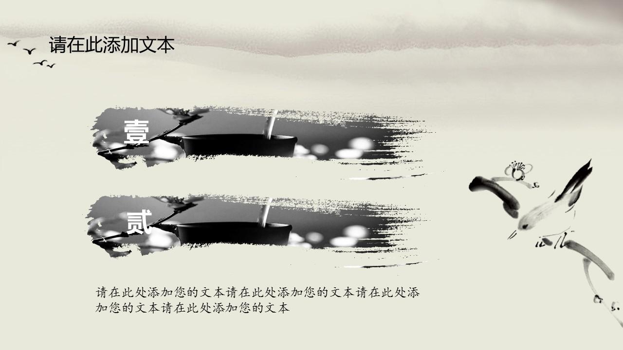 清雅水墨画风格论文答辩PPT模板下载_预览图23