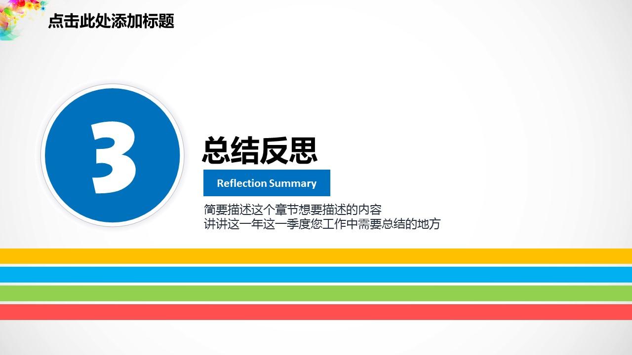多彩色年终总结论文答辩PPT模板下载_预览图23