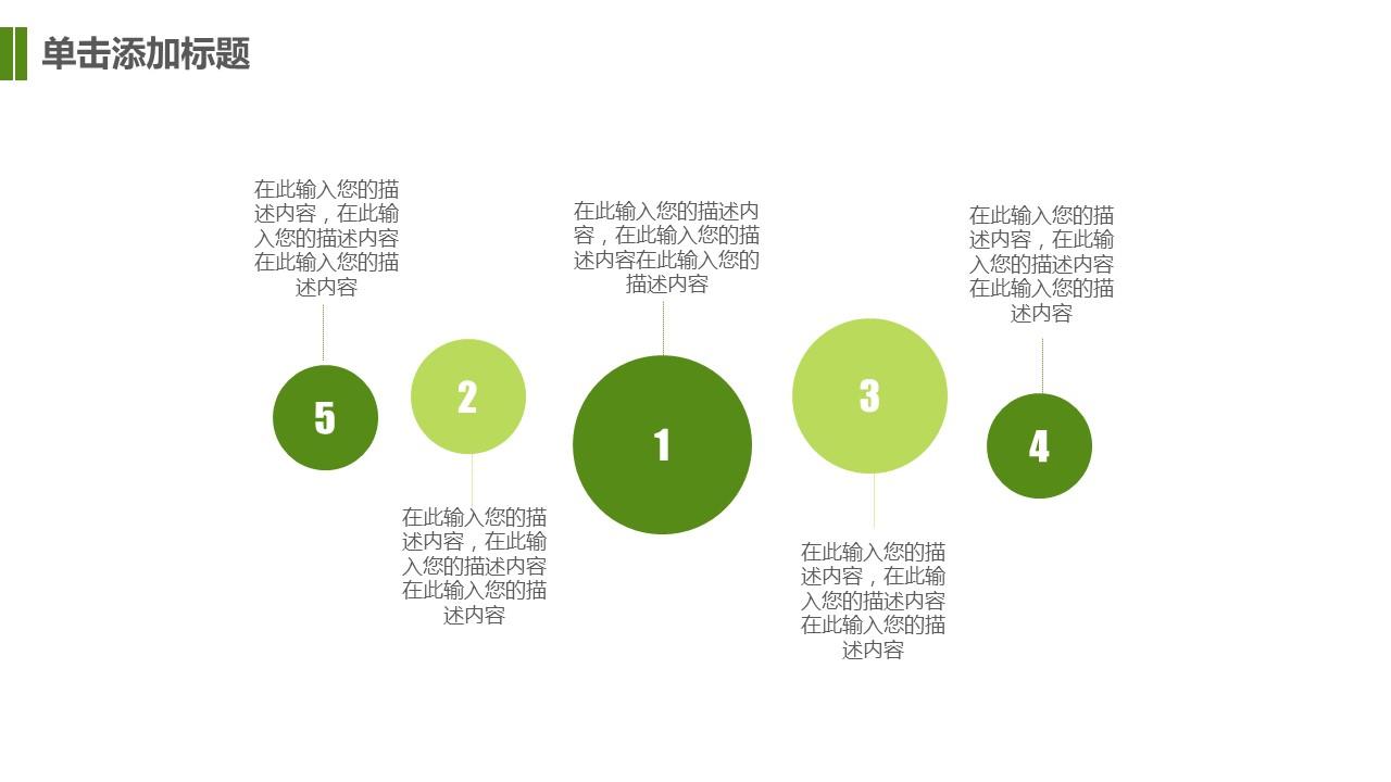 小清新可爱风格毕业论文答辩PPT模板下载_预览图23