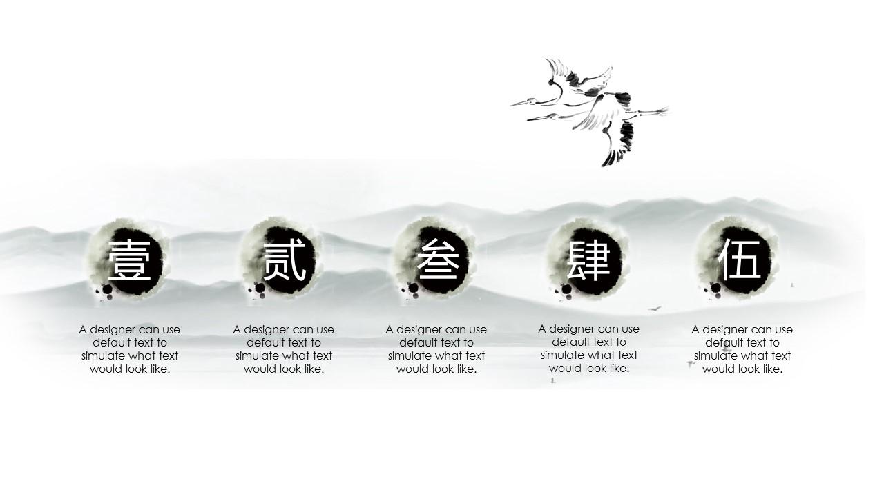 文学系中国水墨画风格论文答辩PPT模板下载_预览图21