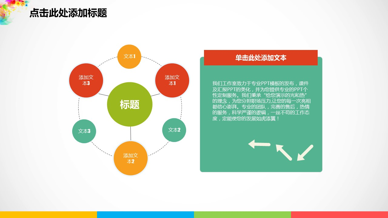 多彩色年终总结论文答辩PPT模板下载_预览图21