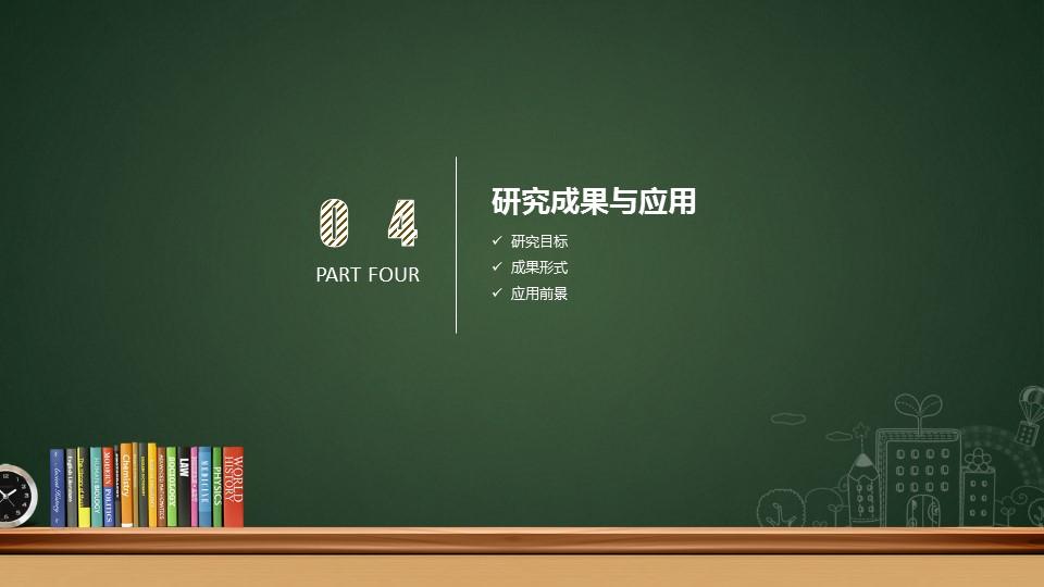 创意黑板毕业答辩PowerPoint模板下载_预览图21
