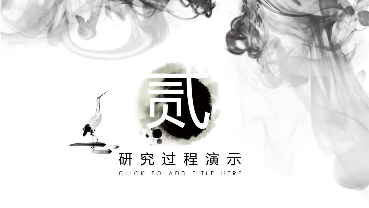 文学系中国水墨画风格论文答辩PPT模板下载_预览图9