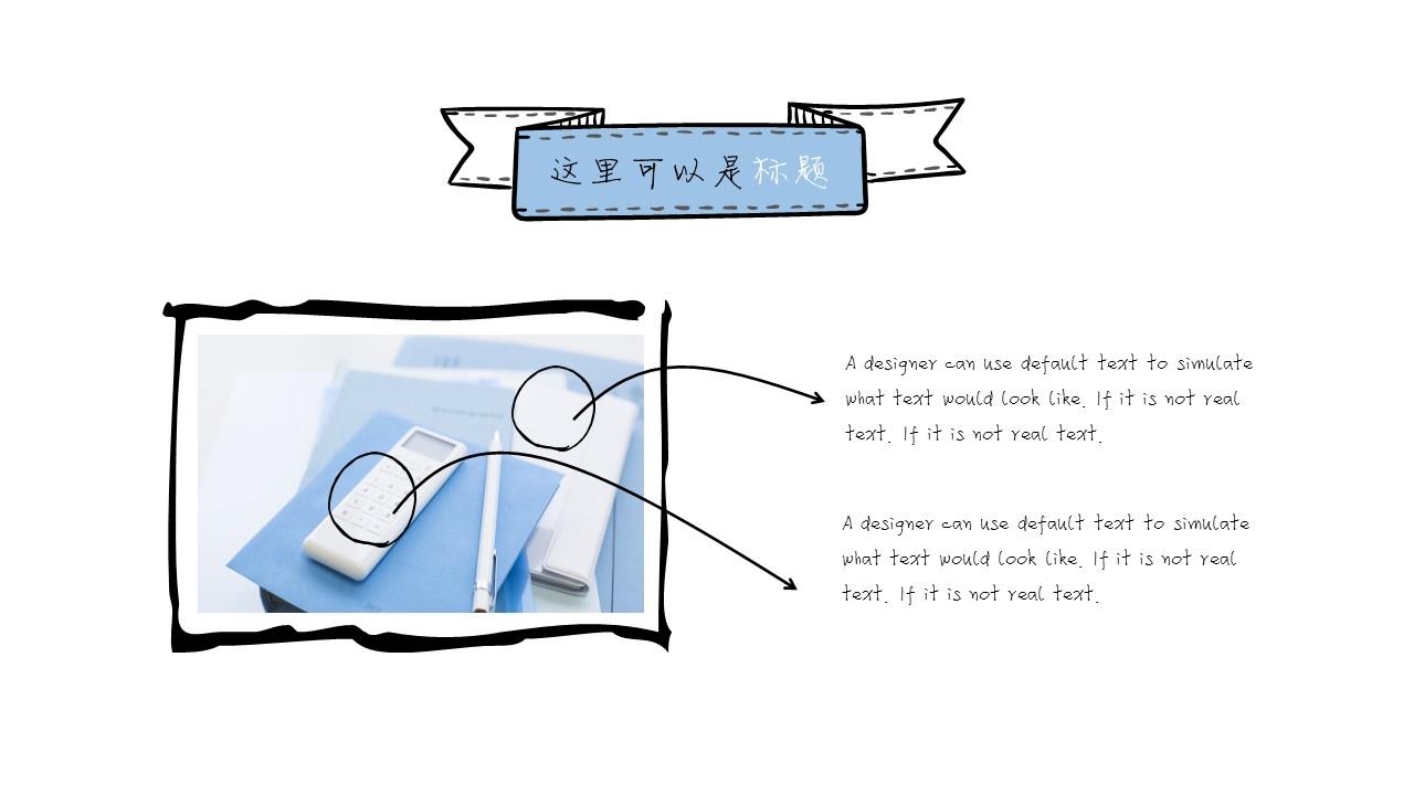 可爱卡通剪贴画论文开题报告PPT模板下载_预览图9