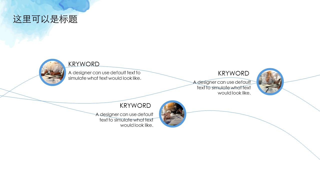 蓝色水彩风毕业论文答辩PPT模版下载_预览图9