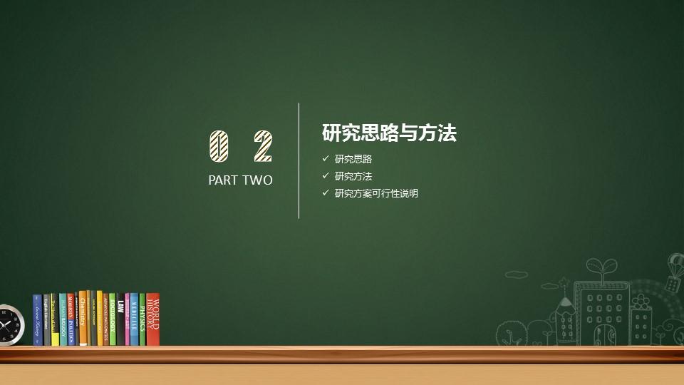 创意黑板毕业答辩PowerPoint模板下载_预览图9