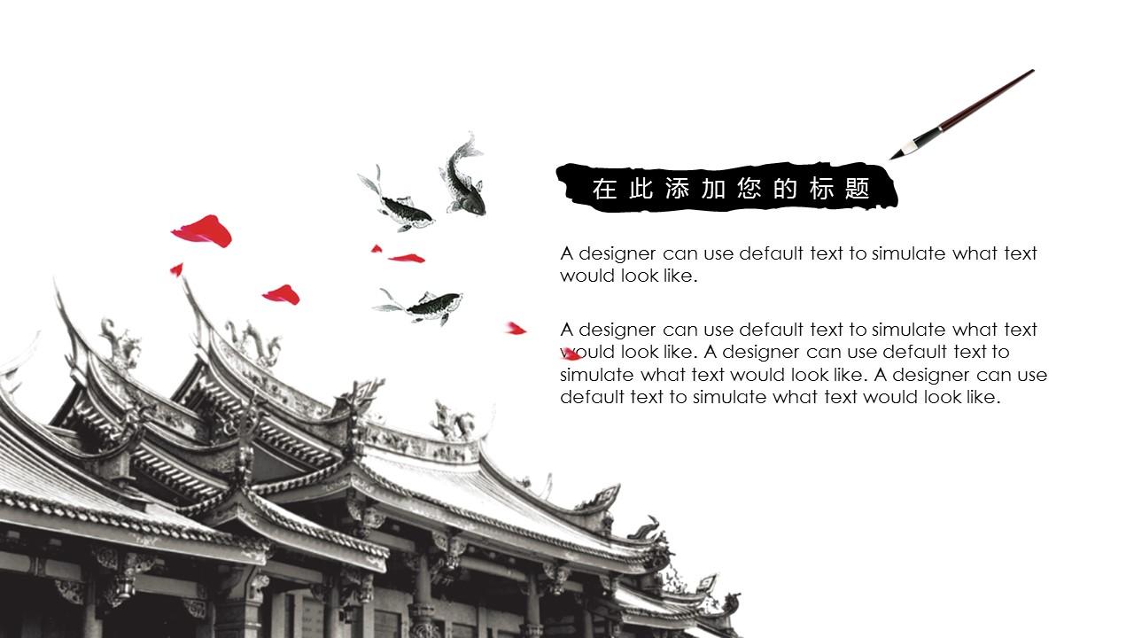 文学系中国水墨画风格论文答辩PPT模板下载_预览图11