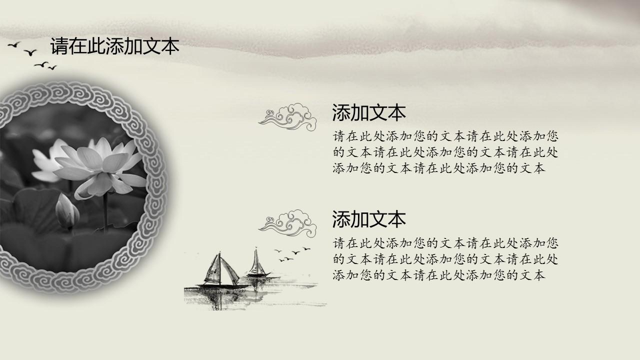 清雅水墨画风格论文答辩PPT模板下载_预览图11